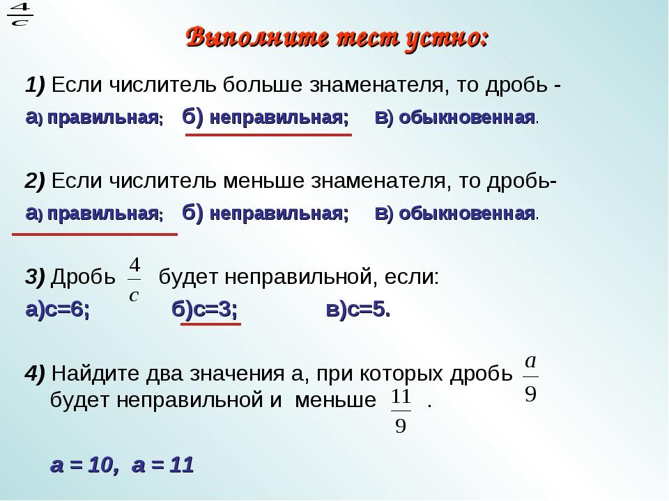 Выполните тест устно: 1) Если числитель больше знаменателя, то дробь - а) пра...