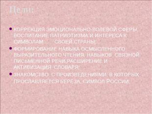 КОРРЕКЦИЯ ЭМОЦИОНАЛЬНО-ВОЛЕВОЙ СФЕРЫ, ВОСПИТАНИЕ ПАТРИОТИЗМА И ИНТЕРЕСА К СИМ