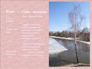 Береза оживает Почки пьют влагу Появление листочков март деревья берёза жадн