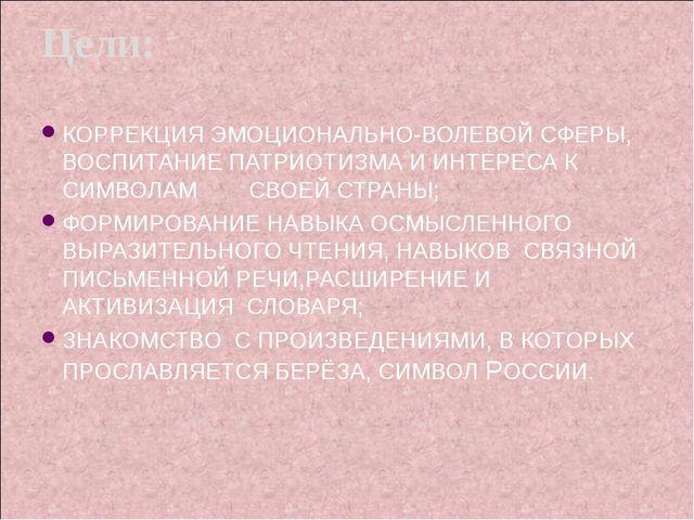 КОРРЕКЦИЯ ЭМОЦИОНАЛЬНО-ВОЛЕВОЙ СФЕРЫ, ВОСПИТАНИЕ ПАТРИОТИЗМА И ИНТЕРЕСА К СИМ...