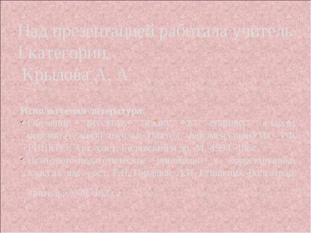 Используемая литература: Обучение русскому языку в старших классах вспомогате...