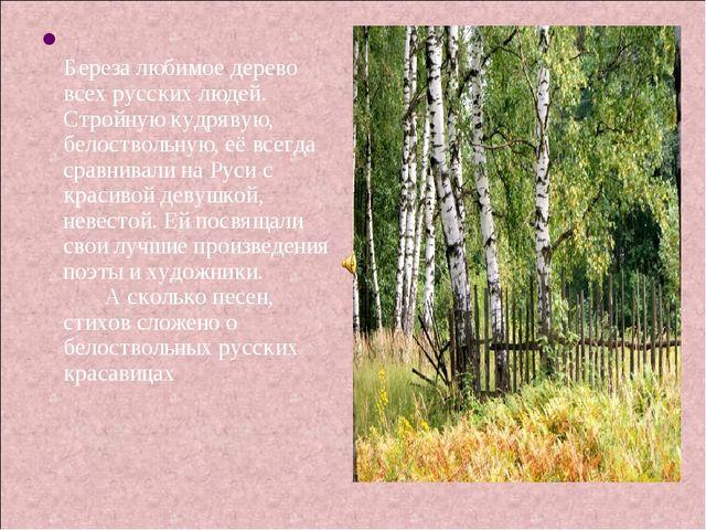 Береза любимое дерево всех русских людей. Стройную кудрявую, белоствольную,...