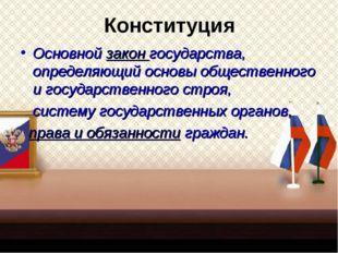 Конституция Основной закон государства, определяющий основы общественного и г