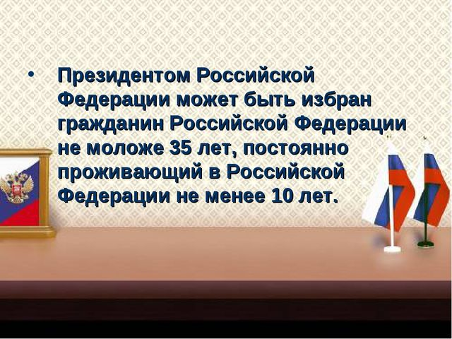 Президентом Российской Федерации может быть избран гражданин Российской Федер...
