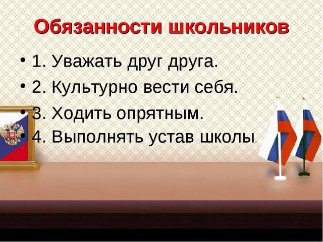 Обязанности школьников 1. Уважать друг друга. 2. Культурно вести себя. 3. Ход...