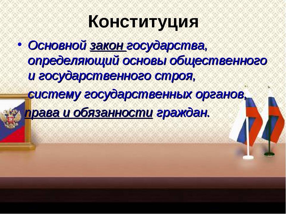 Конституция Основной закон государства, определяющий основы общественного и г...