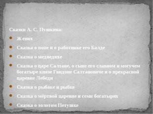 Сказки А. С. Пушкина: Жених Сказка о попе и о работнике его Балде Сказка о ме
