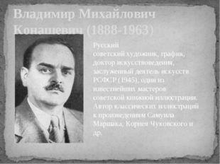 Владимир Михайлович Конашевич (1888-1963) Русский советскийхудожник,график,