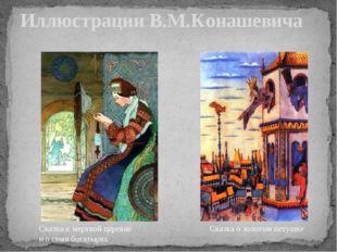 Иллюстрации В.М.Конашевича Сказка о мертвой царевне и о семи богатырях  Сказ
