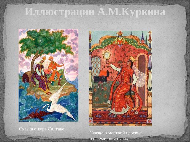 Иллюстрации А.М.Куркина Сказка о царе Салтане Сказка о мертвой царевне и о се...