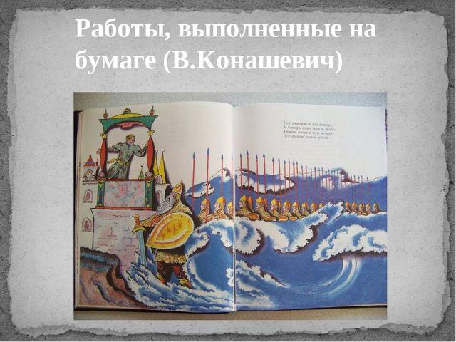 Работы, выполненные на бумаге (В.Конашевич)