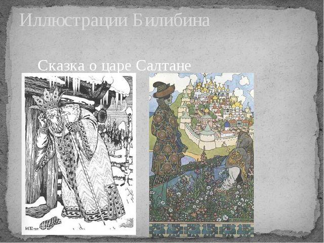 Иллюстрации Билибина Сказка о царе Салтане