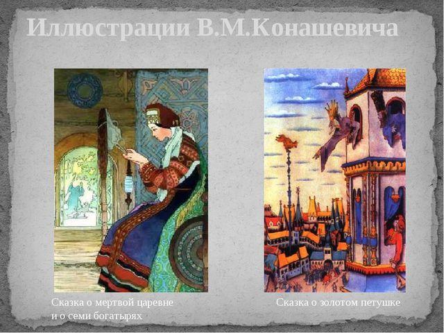 Иллюстрации В.М.Конашевича Сказка о мертвой царевне и о семи богатырях  Сказ...