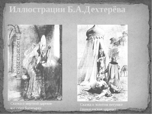 Иллюстрации Б.А.Дехтерёва Сказка о мертвой царевне и о семи богатырях Сказка...