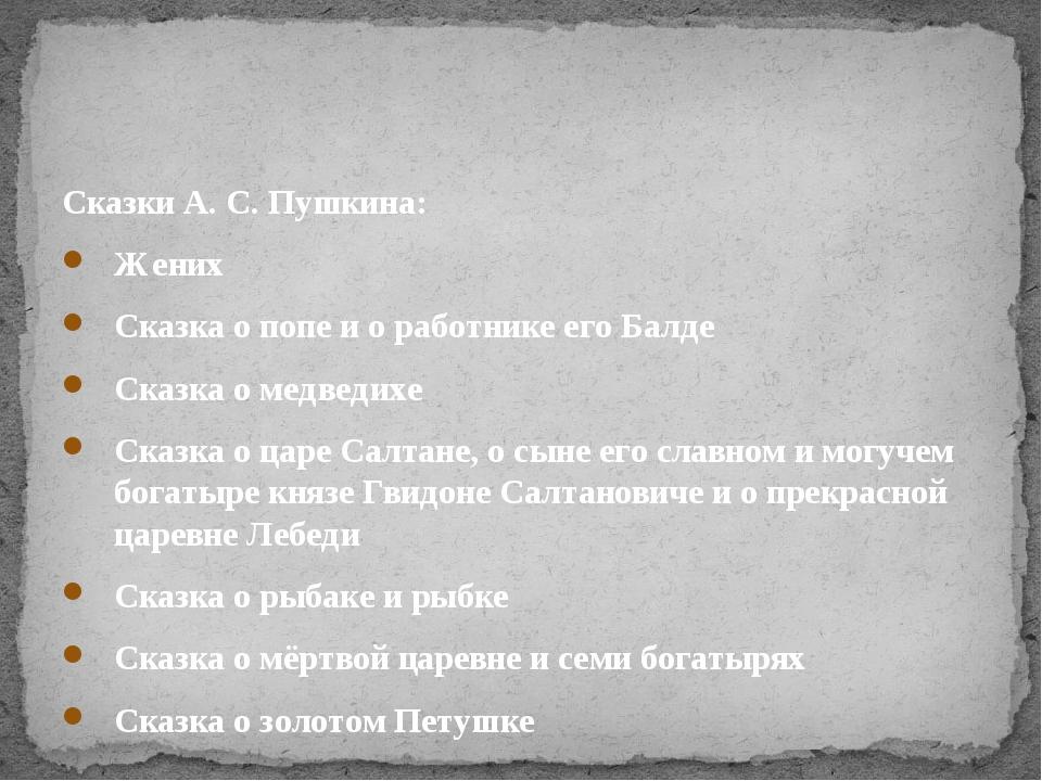 Сказки А. С. Пушкина: Жених Сказка о попе и о работнике его Балде Сказка о ме...