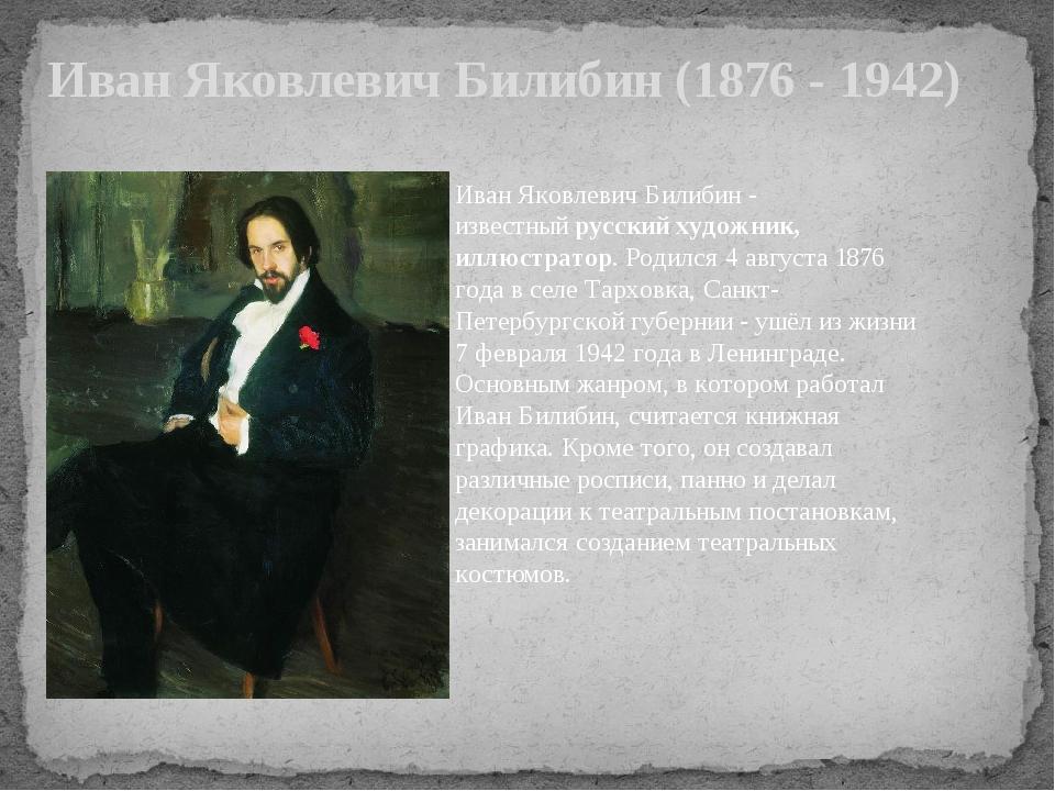 Иван Яковлевич Билибин (1876 - 1942) Иван Яковлевич Билибин - известныйрусск...