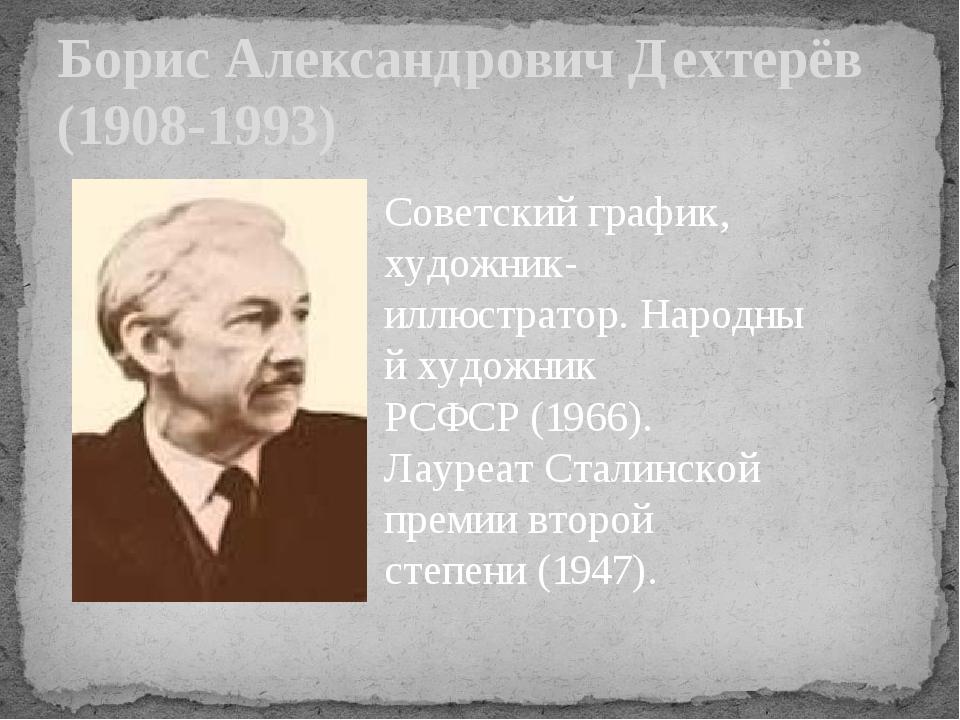 Борис Александрович Дехтерёв (1908-1993) Советский график, художник-иллюстрат...
