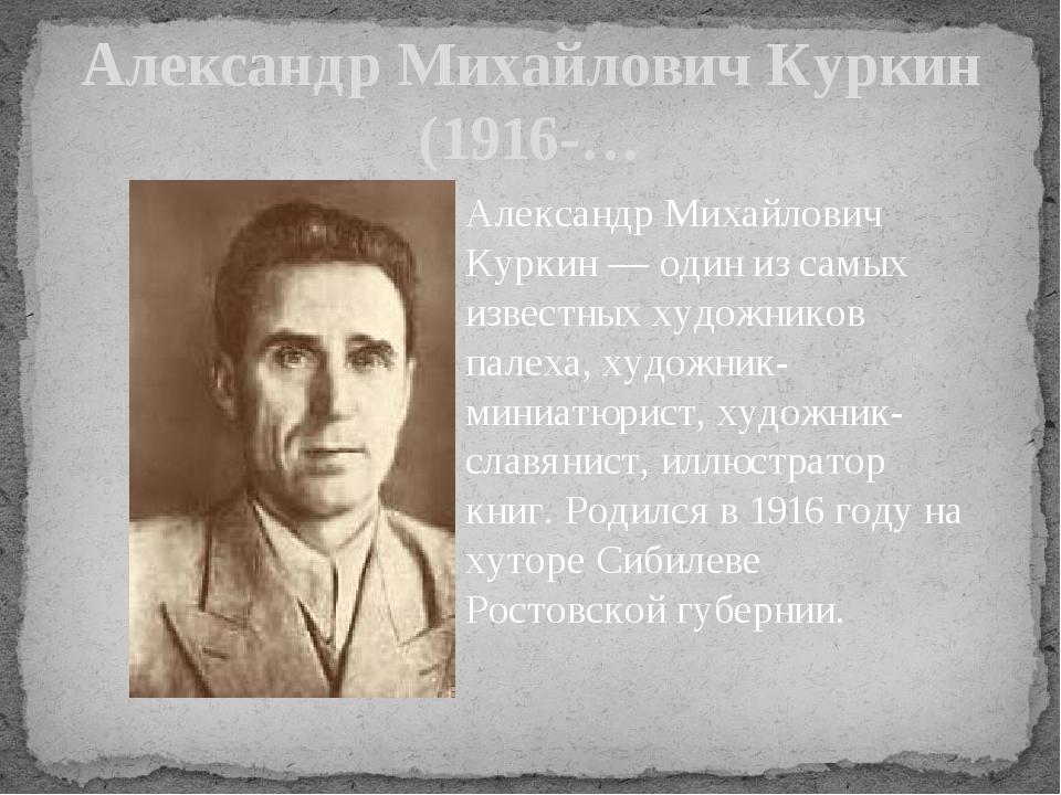 Александр Михайлович Куркин (1916-… Александр Михайлович Куркин — один из сам...