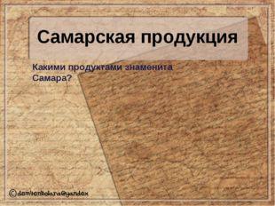 Самарская продукция Какими продуктами знаменита Самара?