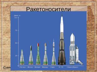 Ракетоносители