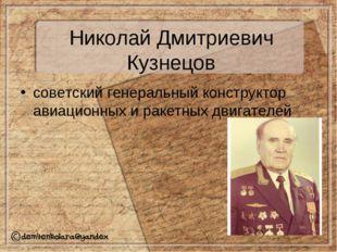 Николай Дмитриевич Кузнецов советский генеральный конструктор авиационных и р
