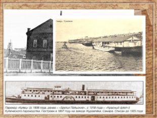 Завод Бенке-Журавлева Механический завод в 19 – начале 20 вв. создал более 50