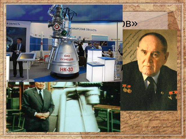 ПАО «Кузнецов» в годы ВОВ производство авиационных двигателей, в настоящее вр...