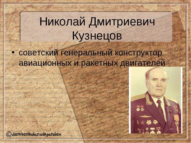 Николай Дмитриевич Кузнецов советский генеральный конструктор авиационных и р...
