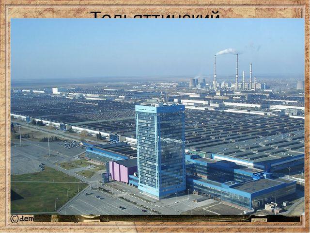 Тольяттинский автомобильный завод