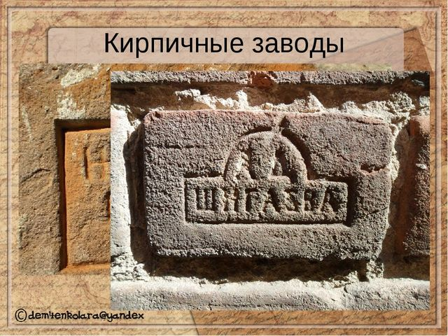 Кирпичные заводы Завод Летягина (с 1879 г.) Завод Шигаева