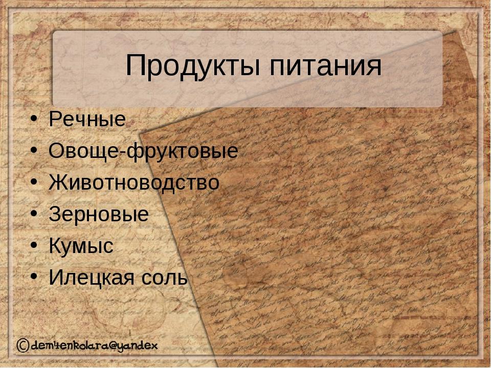 Продукты питания Речные Овоще-фруктовые Животноводство Зерновые Кумыс Илецкая...