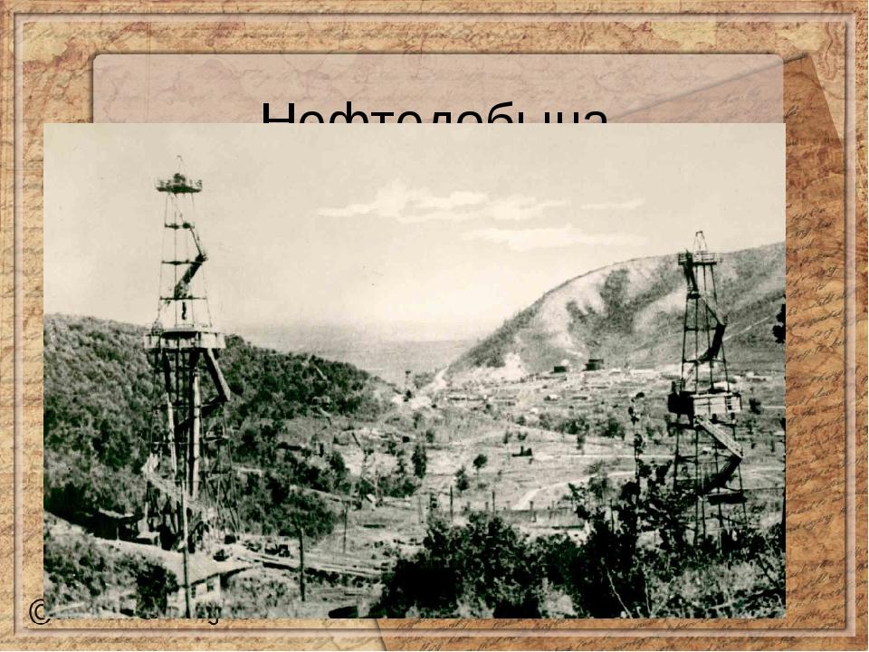 Нефтедобыча Кашпирское месторождение – добыча нефти с 1936 г.