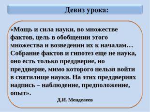 «Мощь и сила науки, во множестве фактов, цель в обобщении этого множества и