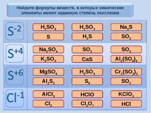 H2SO4 H2SO3 Na2S S H2S SO2 Na2SO4 SO2 SO3 K2SO3 CaS Al2(SO4)3 MgSO4 H2SO4 Cr2