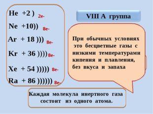 He +2 ) Ne +10)) Ar + 18 ))) Kr + 36 )))) Xe + 54 ))))) Ra + 86 )))))) 8e- 2