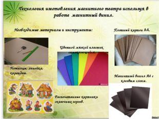 Технология изготовления магнитного театра используя в работе магнитный винил.