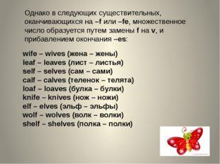 Однако в следующих существительных, оканчивающихся на–fили–fe, множественн