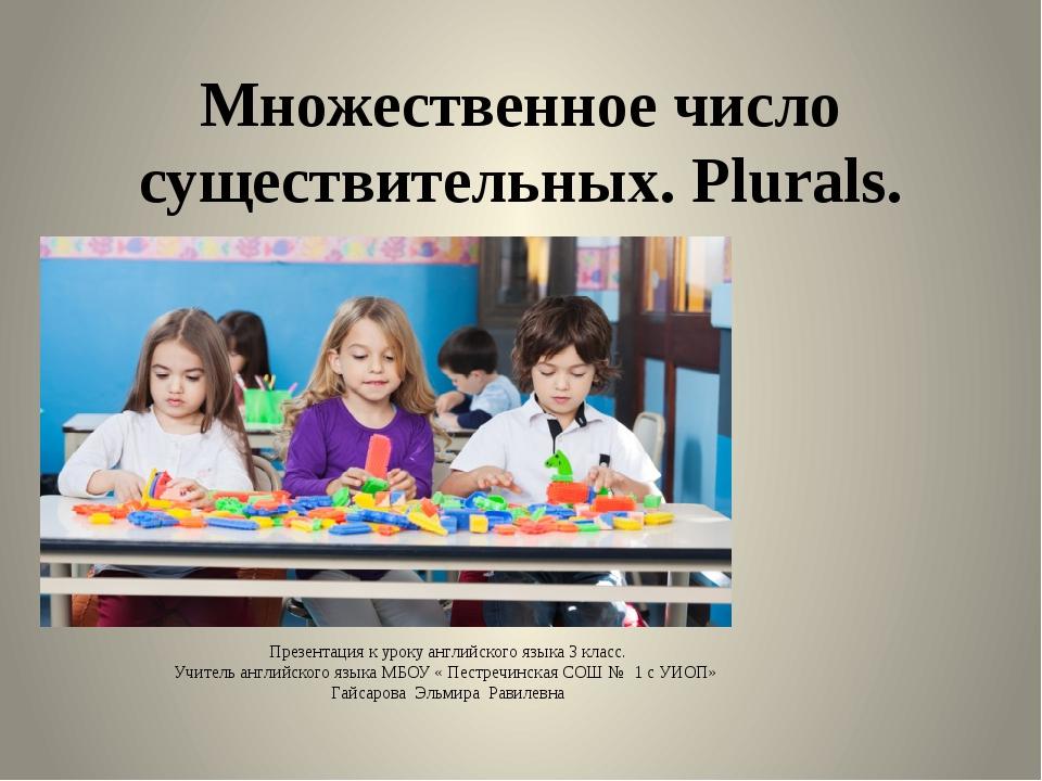 Множественное число существительных. Plurals. Презентация к уроку английского...