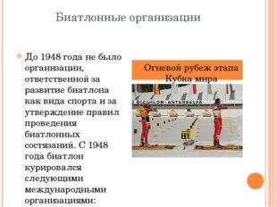 Биатлонные организации До 1948 года не было организации, ответственной за раз