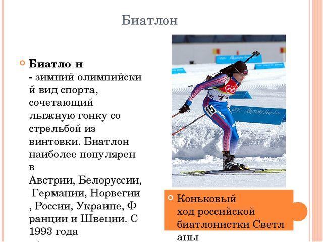 Биатлон Биатло́н -зимнийолимпийский вид спорта, сочетающий лыжную гонку со...