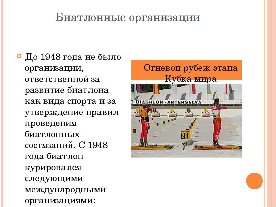 Биатлонные организации До 1948 года не было организации, ответственной за раз...