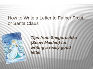 How to Write a Letter to Father Frost or Santa Claus Tips from Snegurochka (S