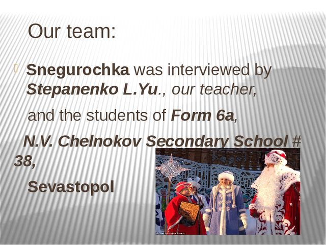Our team: Snegurochka was interviewed by Stepanenko L.Yu., our teacher, and...