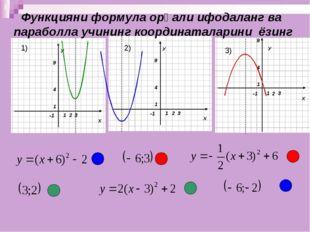 У Функцияни формула орқали ифодаланг ва параболла учининг координаталарини ёз