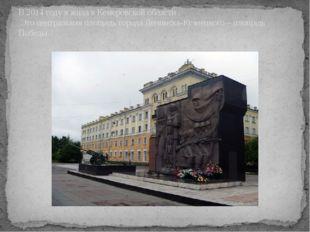 В 2014 году я жила в Кемеровской области . Это центральная площадь города Лен