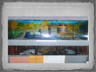 В музее в зале Шахтёрской славы есть макеты, которые показывают как люди добы