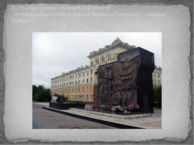 В 2014 году я жила в Кемеровской области . Это центральная площадь города Лен...