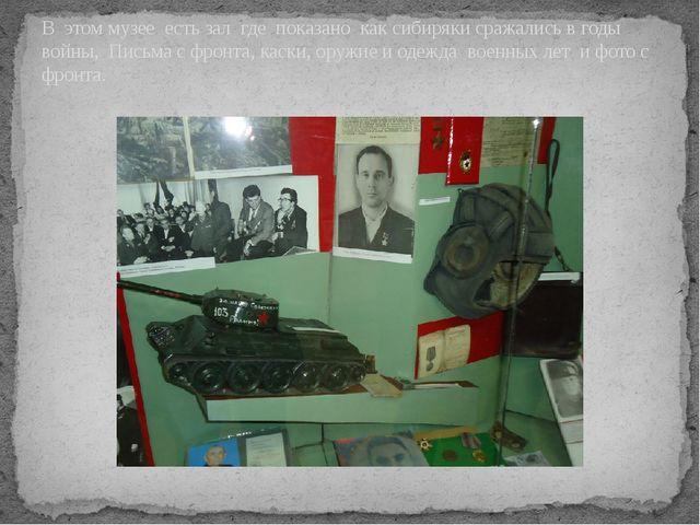 В этом музее есть зал где показано как сибиряки сражались в годы войны, Письм...