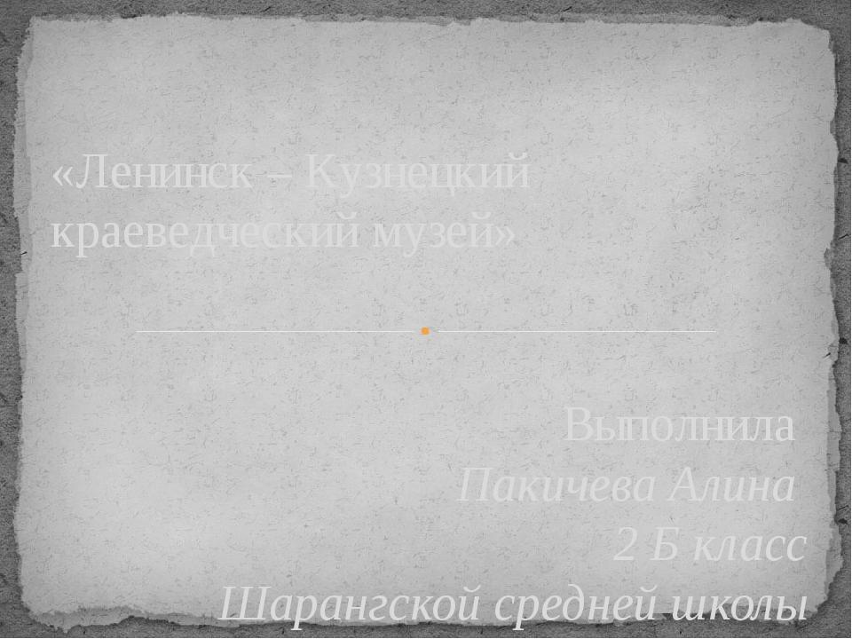 Выполнила Пакичева Алина 2 Б класс Шарангской средней школы «Ленинск – Кузнец...