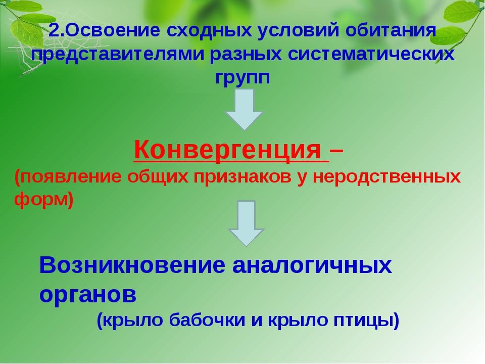 2.Освоение сходных условий обитания представителями разных систематических гр...